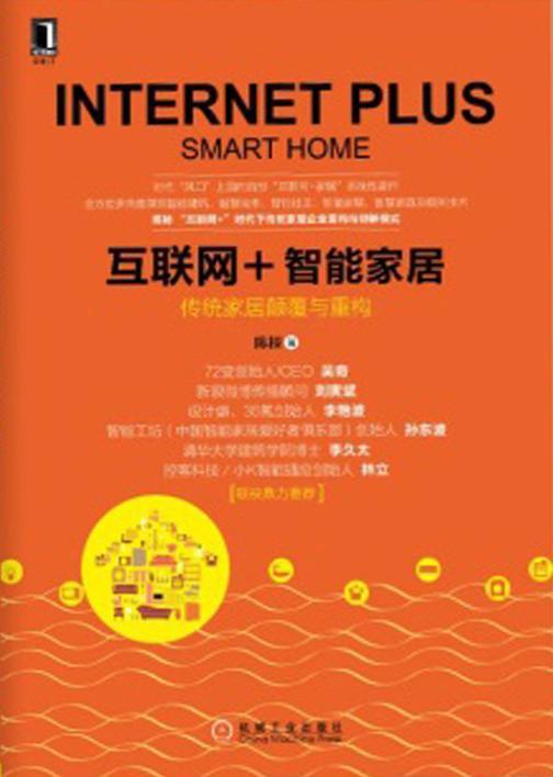 互联网+智能家居