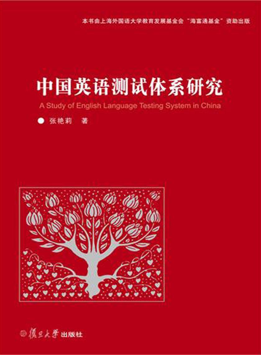 中国英语测试体系研究(仅适用PC阅读)