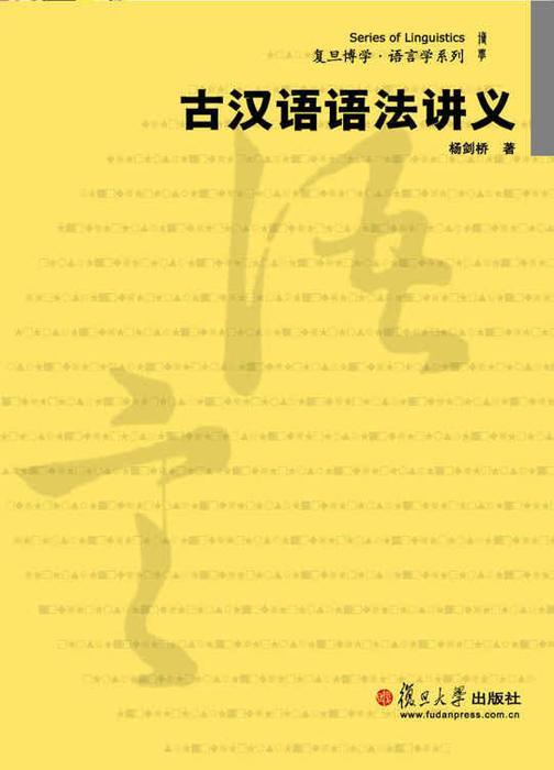 古汉语语法讲义