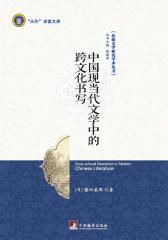 中国现当代文学中的跨文化书写