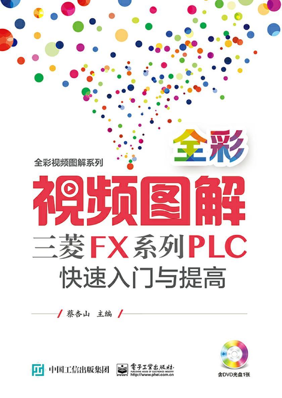 全彩视频图解三菱FX系列PLC快速入门与提高(含DVD光盘1张)