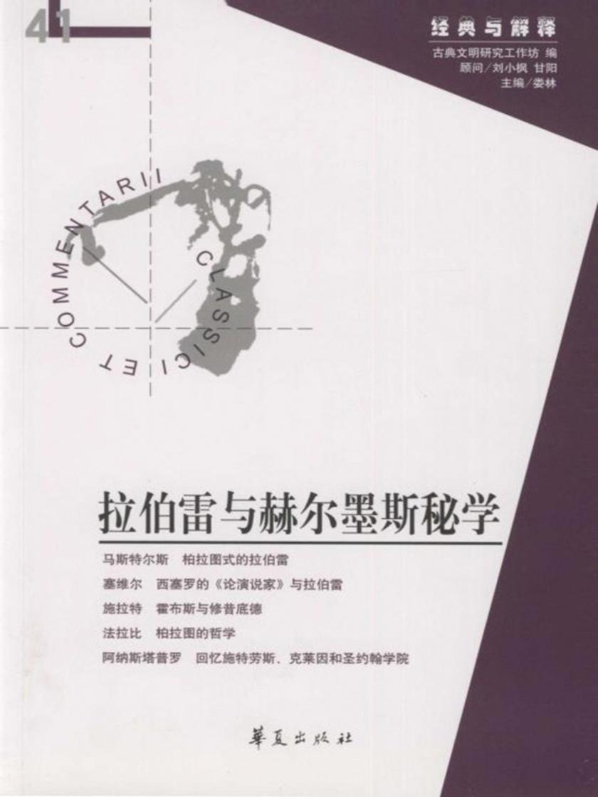 拉伯雷与赫尔墨斯秘学(第41期)