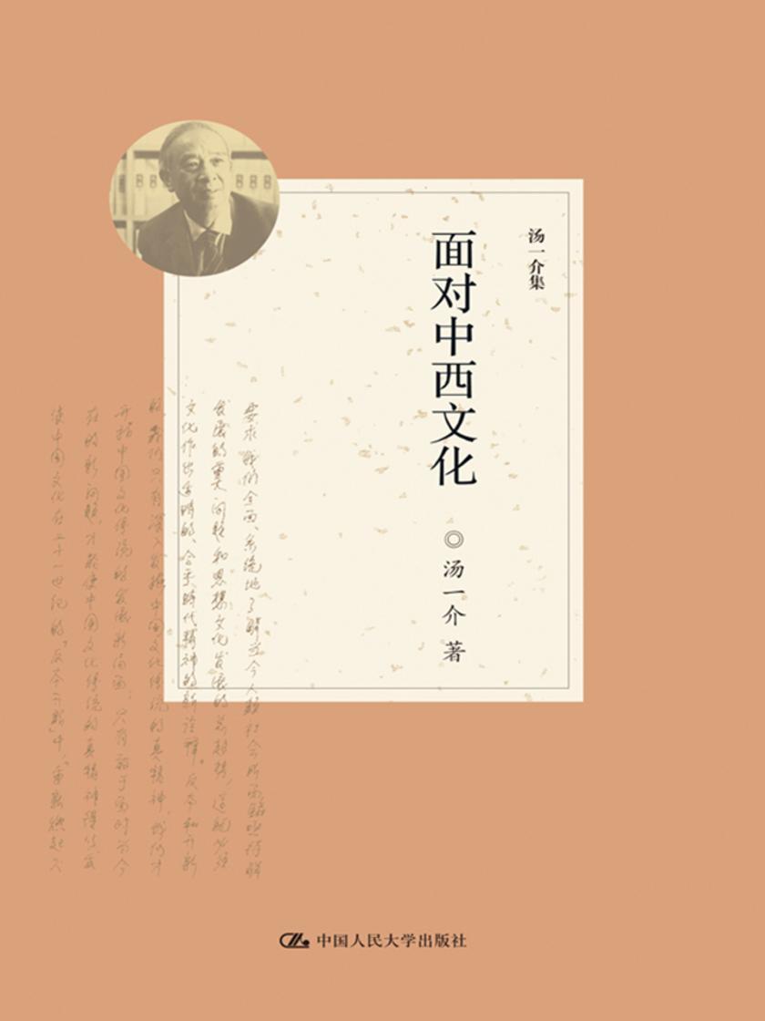 面对中西文化(汤一介集)