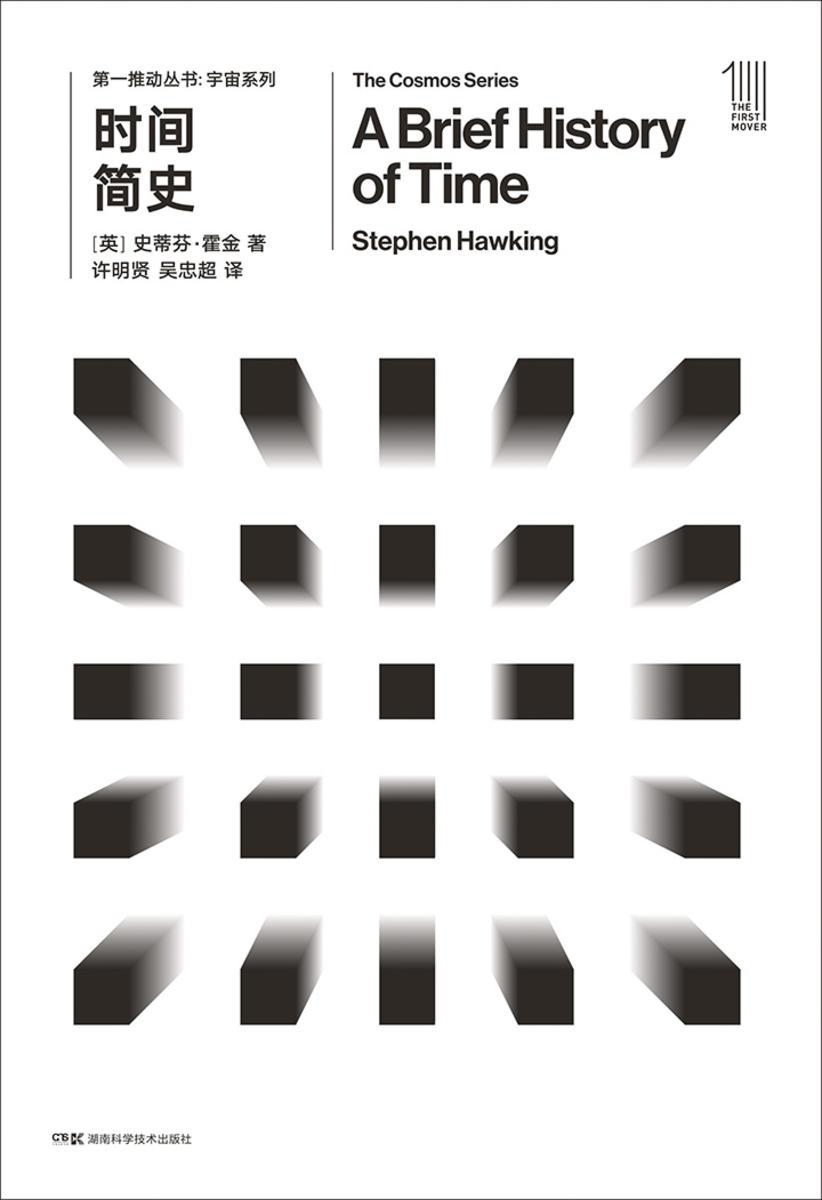 第一推动丛书·宇宙系列:时间简史(新版)(懂与不懂都是收获,畅销27年,电子版首度面世!)