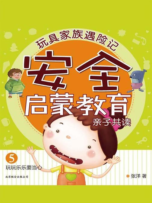 安全启蒙教育亲子共读?玩具家族遇险记5:玩玩乐乐要当心