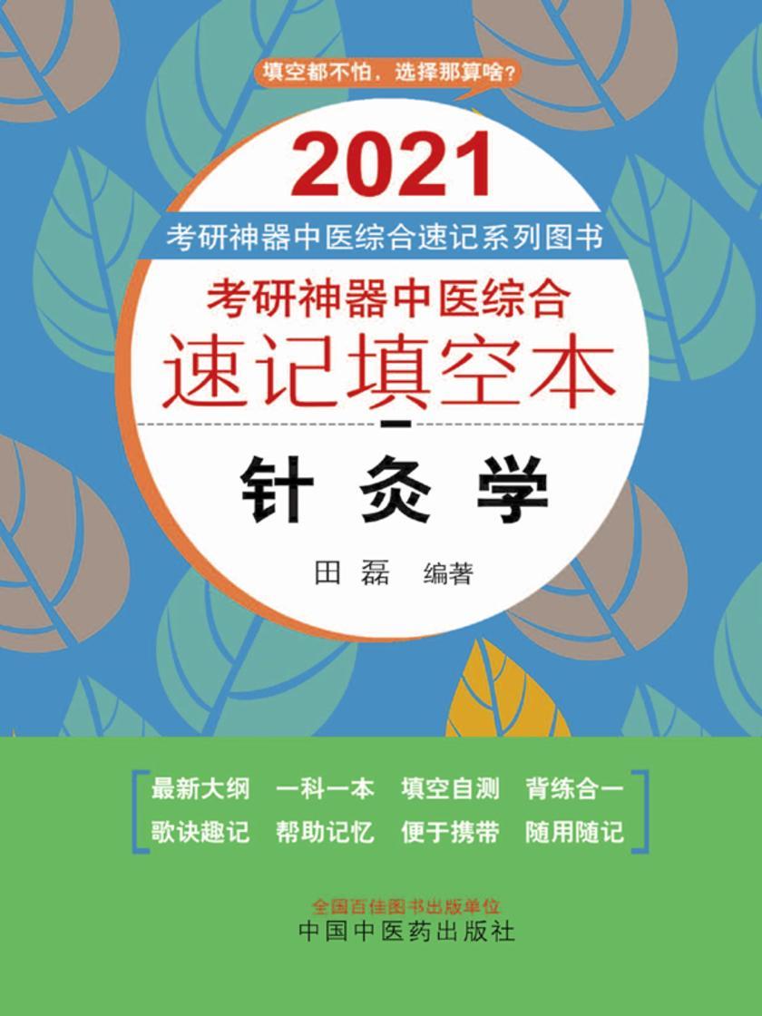 考研神器中医综合速记填空本.针灸学(2021)
