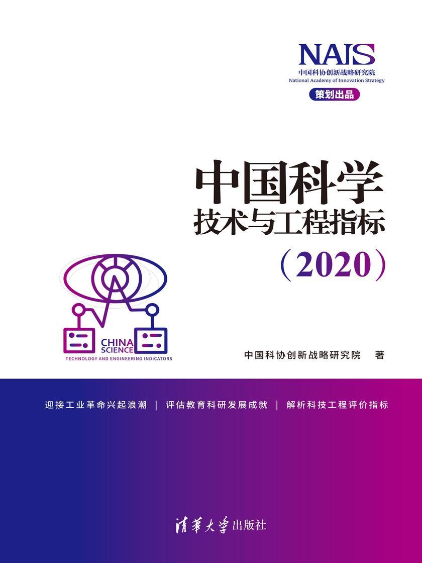 中国科学技术与工程指标(2020)