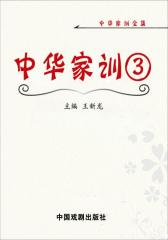 中华家训3