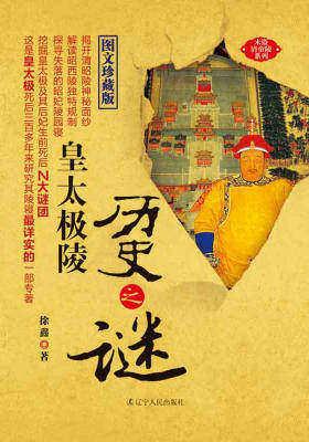 皇太极陵历史之谜