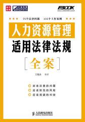 人力资源管理适用法律法规全案(试读本)