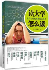 读大学,怎么读(试读本)