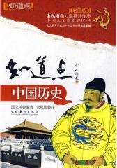 知道点中国历史(彩图版)(试读本)