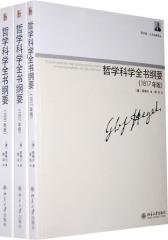 哲学科学全书纲要(1817版)