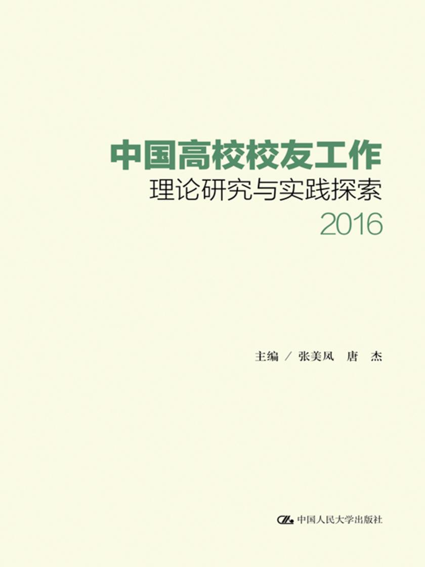 中国高校校友工作理论研究与实践探索(2016)