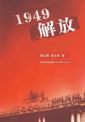 1949 解放(试读本)