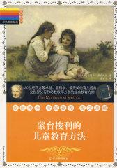 彩色图文经典 蒙台梭利的儿童教育法(试读本)