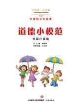 道德小模范 ——中国好少年故事