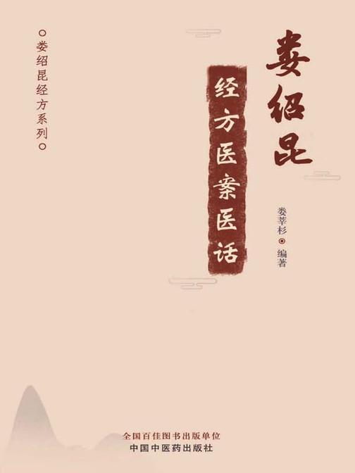 娄绍昆经方医案医话