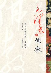 毛泽东与佛教(试读本)
