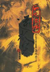 逆水寒1:突然叛变(试读本)