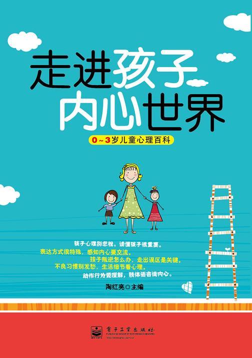 走进孩子内心世界:0~3岁儿童心理百科