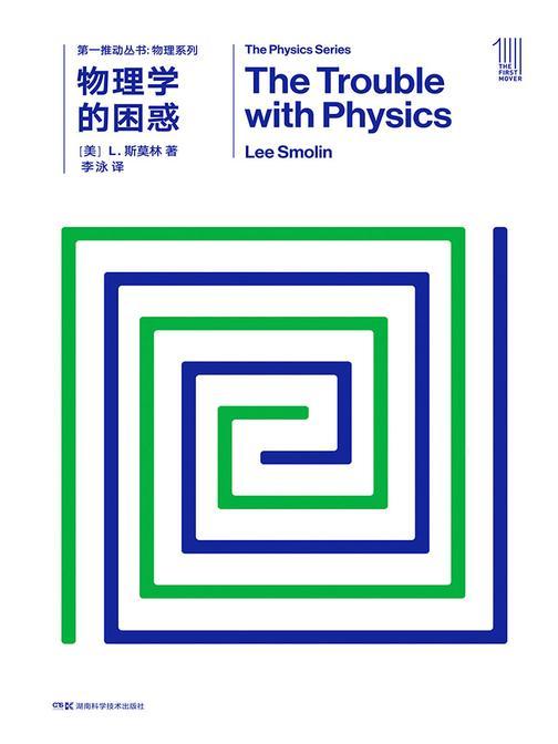 第一推动丛书·物理系列:物理学的困惑(新版)
