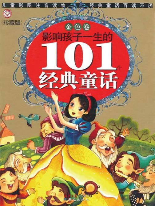 影响孩子一生的101个经典童话:金色卷(珍藏版)