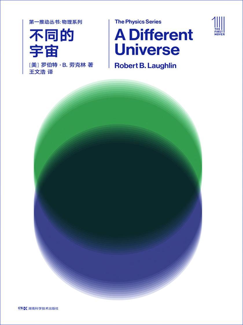 第一推动丛书·物理系列:不同的宇宙(新版)