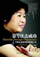 靠专注去成功:中国女首富张茵的财富人生