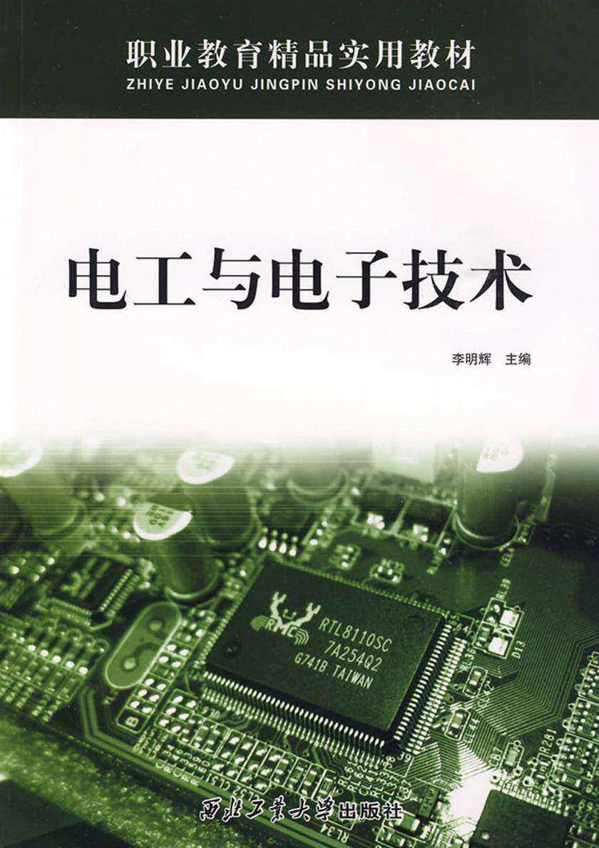 电工与电子技术(仅适用PC阅读)