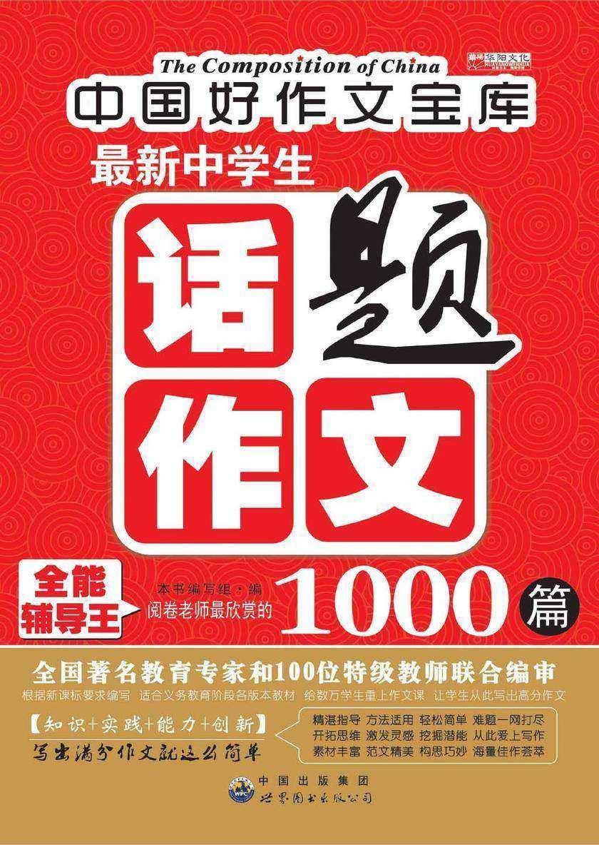 中学生话题作文1000篇(仅适用PC阅读)