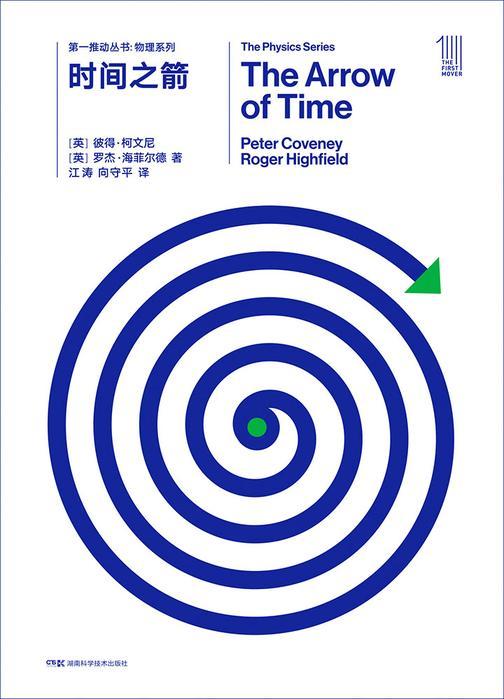 第一推动丛书·物理系列:时间之箭(新版)