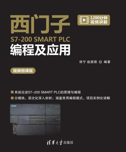西门子S7-200 SMART PLC编程及应用(视频微课版)