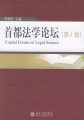 首都法学论坛·第1辑