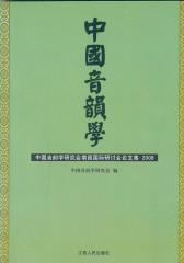 中国音韵学:中国音韵学研究会南昌国际研讨会论文集·2008(仅适用PC阅读)