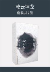 乾云坤龙(套装共2册)