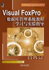 Visual FoxPro数据库管理系统教程学习与实验指导