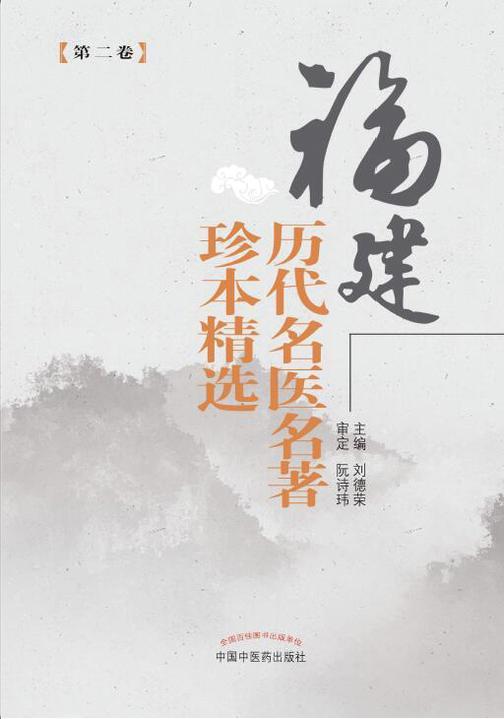福建历代名医名著珍本精选.第二卷