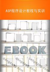 ASP程序设计教程与实训(仅适用PC阅读)