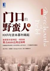 门口的野蛮人2:KKR与资本暴利崛起
