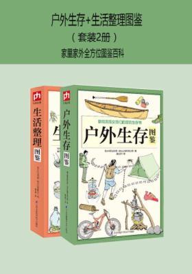 户外生存+生活整理图鉴(套装2册)