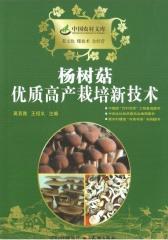 杨树菇优质高产栽培新技术