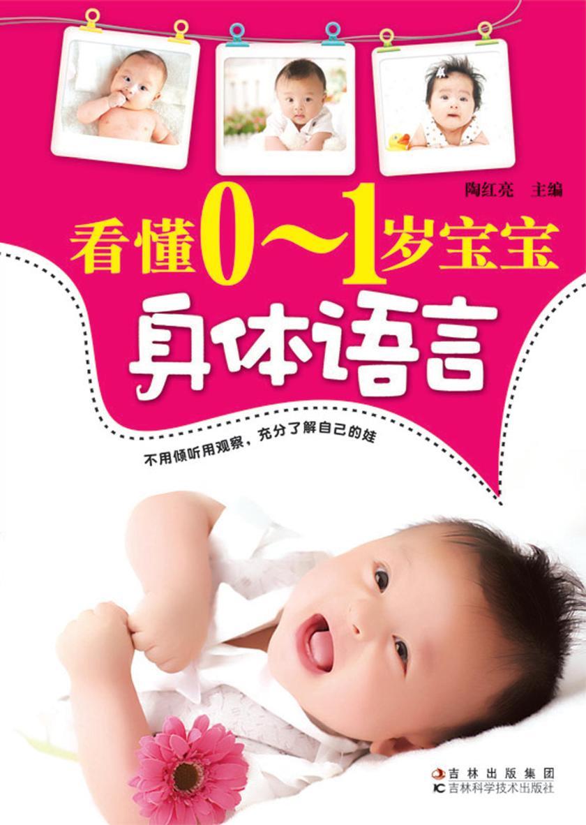看懂0-1岁宝宝的身体语言