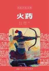 中国古代四大发明·火药