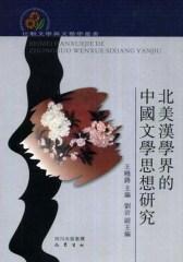 北美漢學界的中國文學思想研究(仅适用PC阅读)