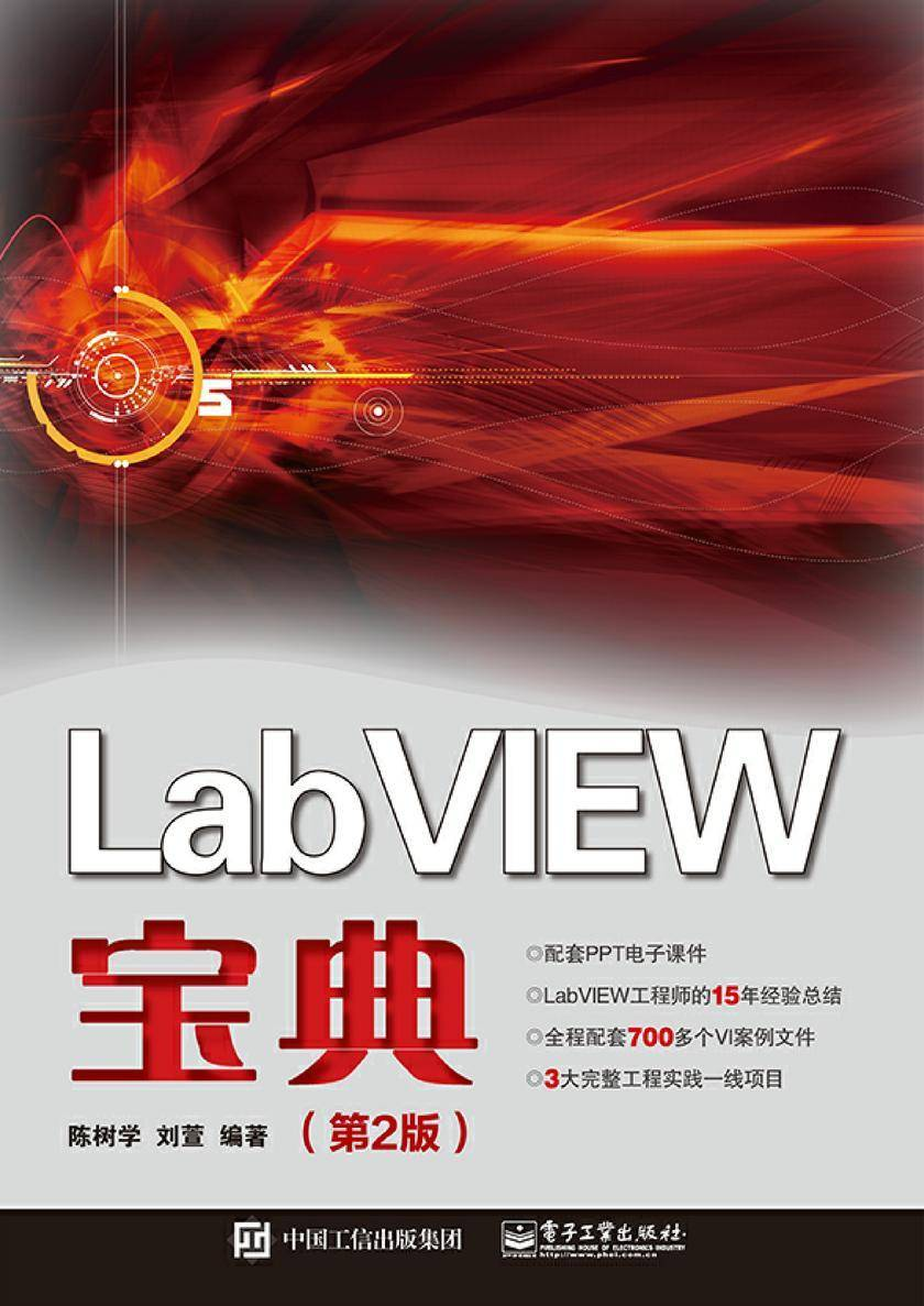 LabVIEW宝典(第2版)