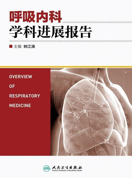 呼吸内科学科进展报告