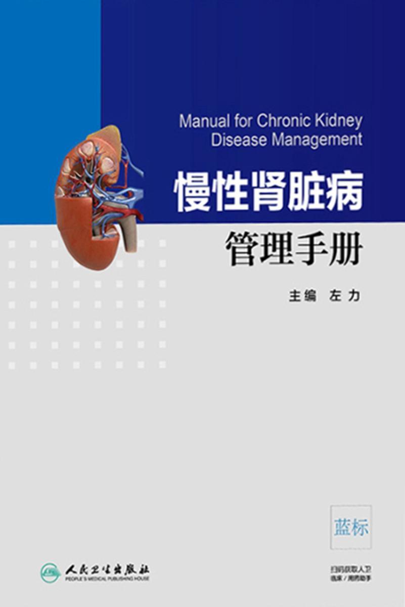 慢性肾脏病管理手册