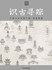 识古寻踪:中国文化史迹手账·南游潇湘