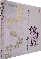 绾青丝3(试读本)